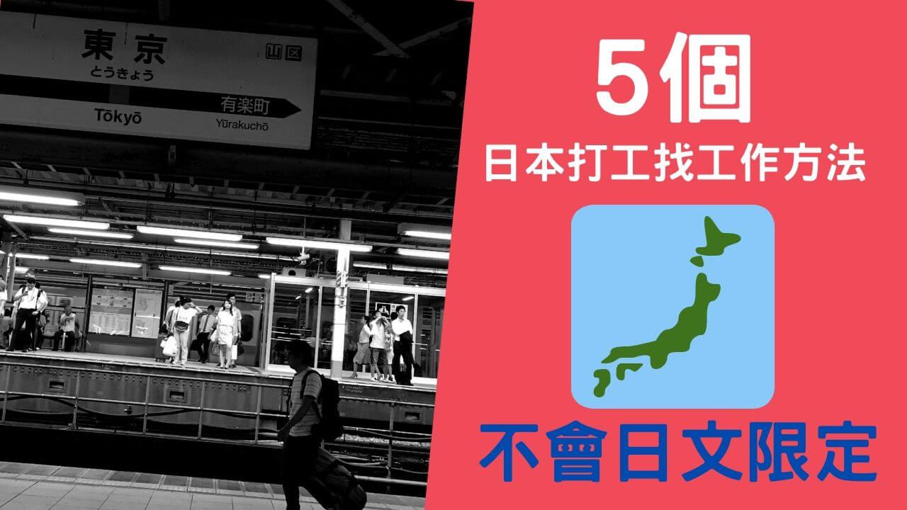 日本打工不會日文找工作